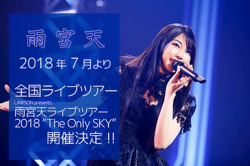 "LAWSON presents 雨宮天ライブツアー2018 ""The Only SKY"""