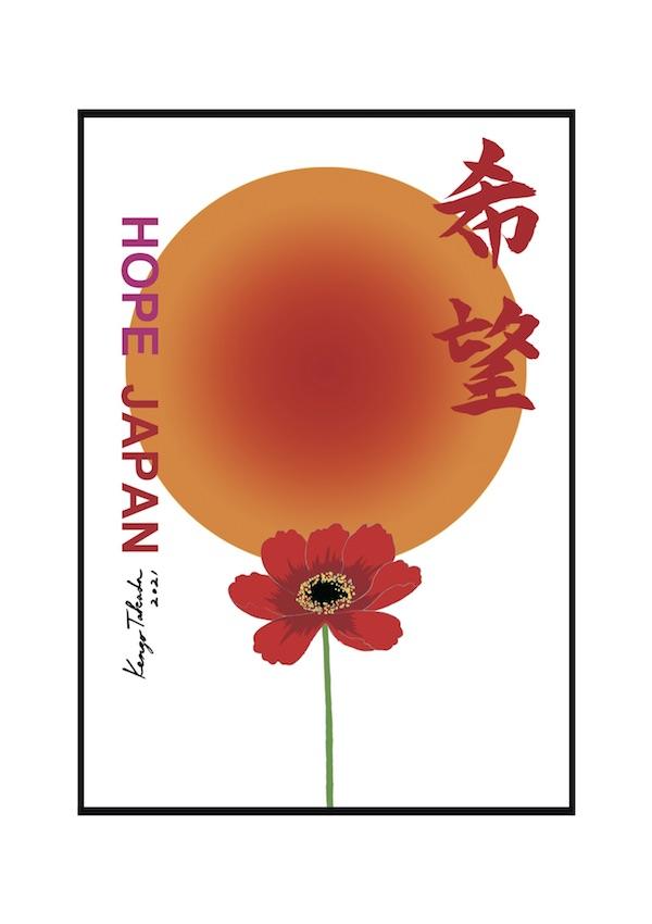 東京バレエ団全国ツアー<HOPE JAPAN 2021>