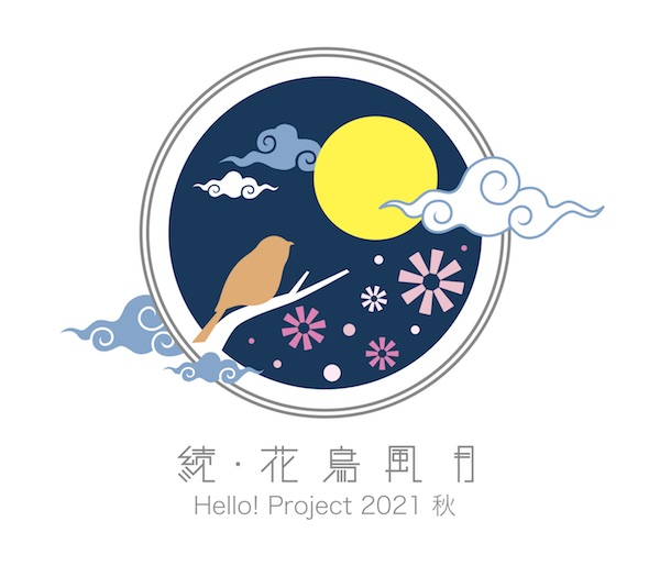 Hello! Project【長岡公演】